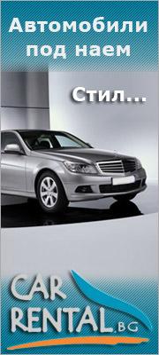 Коли под наем от Car Rental Bulgaria